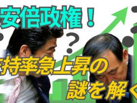 当惑する安倍首相と菅官房長官
