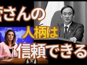菅官房長官とモーガン・オルタガス報道官