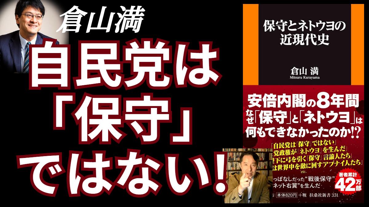 倉山満『保守とネトウヨの近現代史』