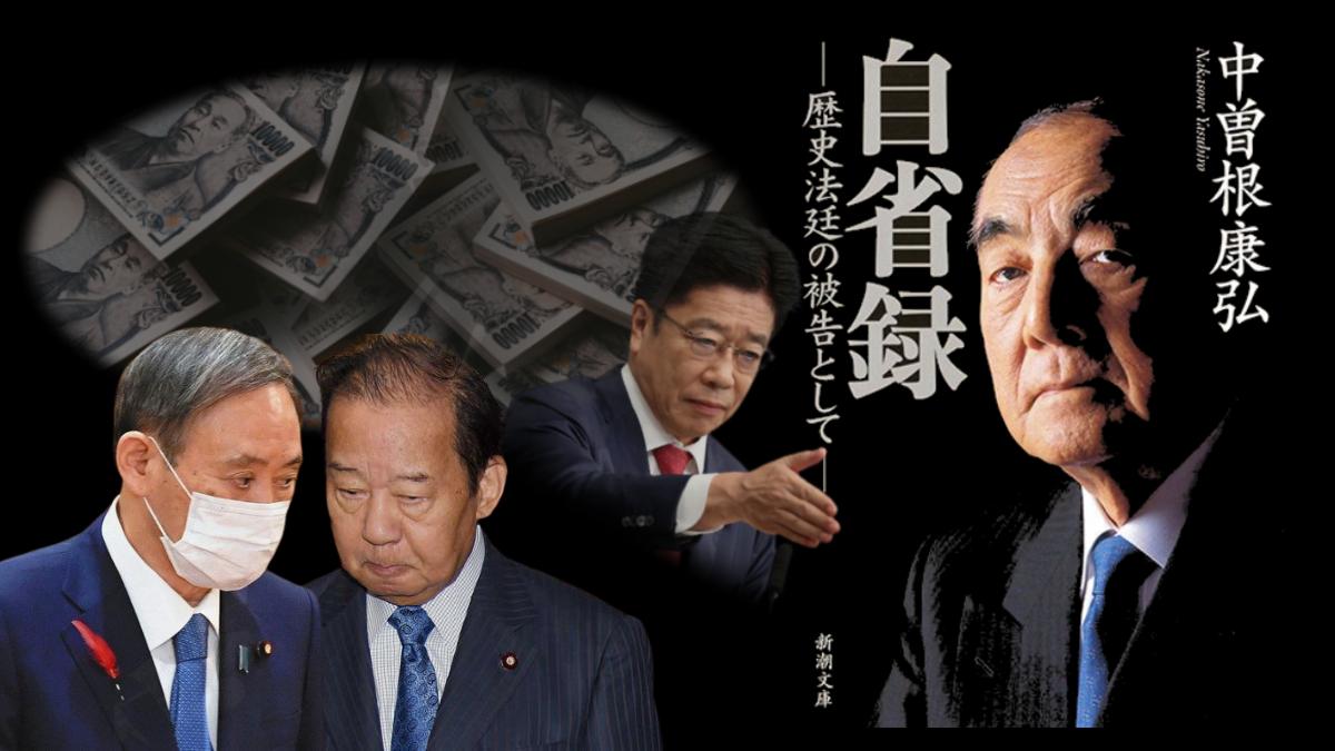 中曽根康弘と自民党の面々