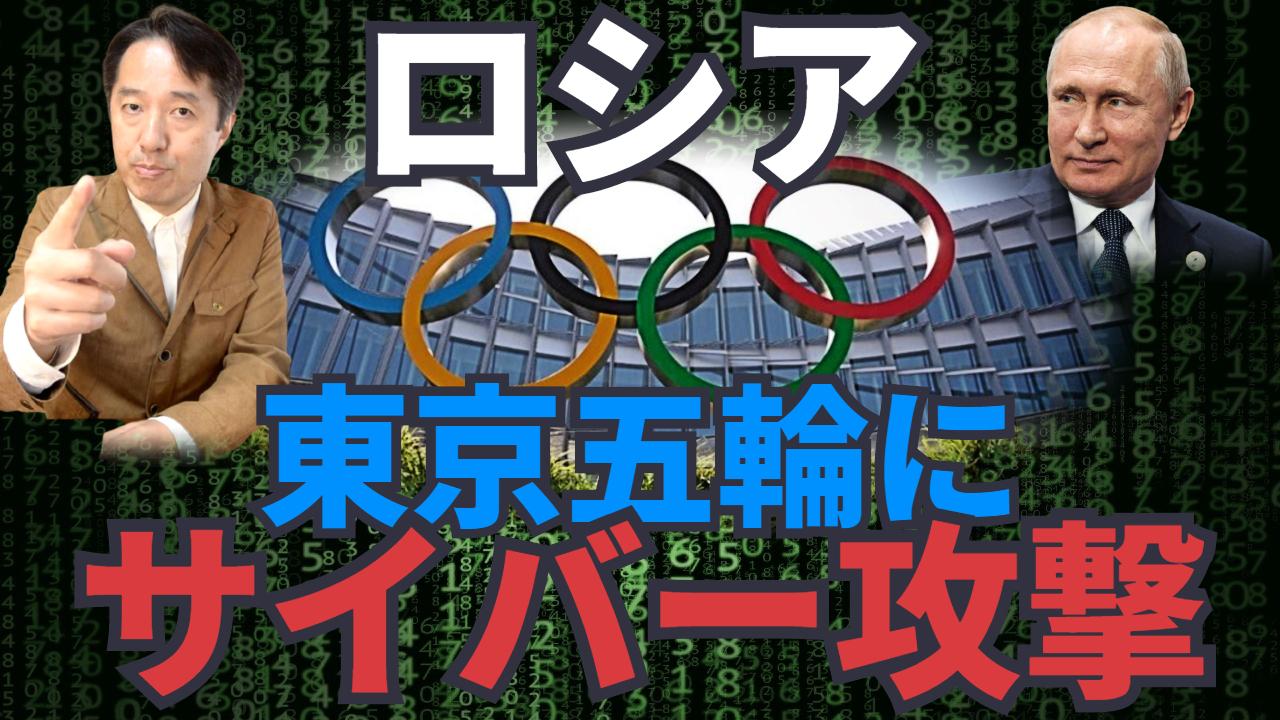 ロシアは東京五輪に対してサイバー攻撃を行った